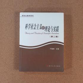科学社会主义的理论与实践(第2版)