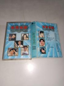 台湾名曲 1992-1993磁带
