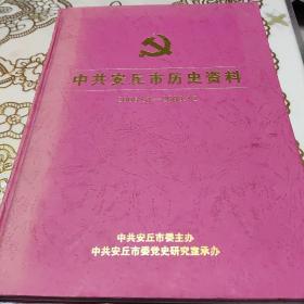 中共安丘市历史资料(2006至2008)