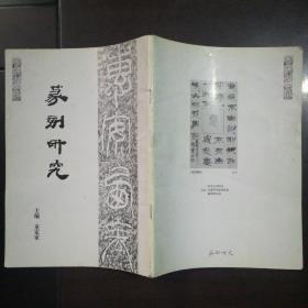 篆刻研究 2007.4