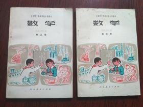十年制小学数学第五册2本