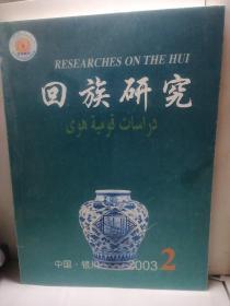 回族研究2003.2
