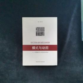 模式与动因:中国城市中心区的形态演变
