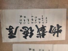 厚德载物 天行健君子以自强不息 书法作品 字画