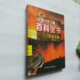 新版中国少年儿童百科全书:恐龙王国