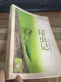 昆虫记:演绎大自然的经典故事