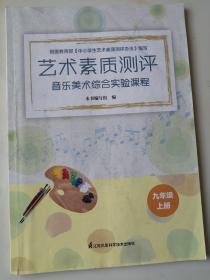 艺术素质测评音乐美术综合实验课程 九年级 上册