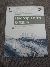 Hadoop YARN权威指南
