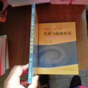 中国0-6岁儿童营养与健康状况:2002年中国居民营养与健康状况调查  未开封  实物拍图