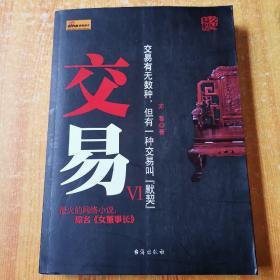 交易VI(长篇小说)