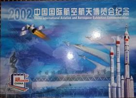 2002中国国际航空航天博览会 纪念封 如图所示 特殊商品售出后不退不换