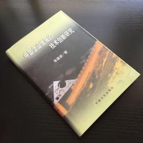 中国企业发展的技术创新研究