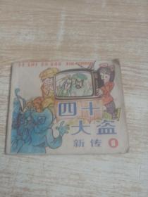 连环画 四十大盗新传(1)