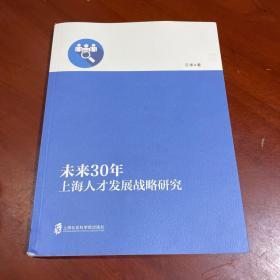 未来30年上海人才发展战略研究(签名本)