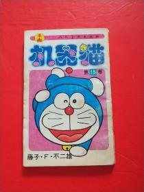 机器猫 第15卷