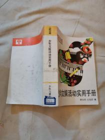 少年文娱活动使用手册