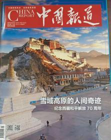 中国报道杂志2021年5月刊 雪域高原的人间奇迹 纪念西藏和平解放70周年