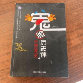疯狂阅读 鬼脸历史课5 中国近代史 (石不易 著)--天星教育