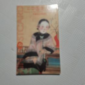 年画里的中国美人(明信片)10张全