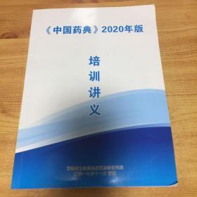 中国药典2020版培训讲义