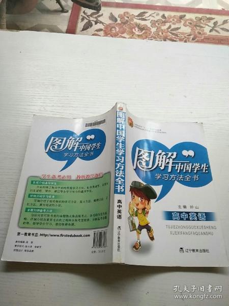 图解中国学生学习方法全书. 高中英语