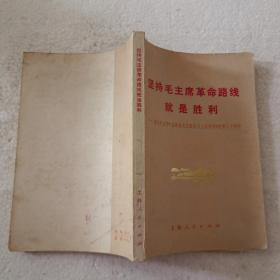坚持毛主席革命路线就是胜利(32开)平装本,1972年一版一印