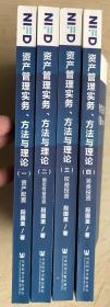 资产管理实务、方法与理论(第1-4册)