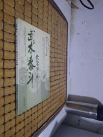 武术泰斗(杨式太极拳)