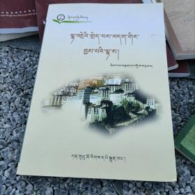 雪域文化之旅藏文版
