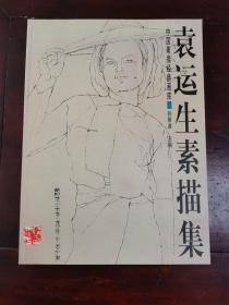 袁运生素描集(中国素描经典画库)