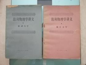 泡利物理学讲义4.5.【统计力学.波动力学】二本合售