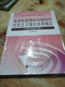 毛泽东思想和中国特色社会主义理论体系概论(2013年修订版)