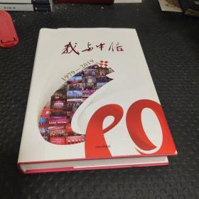 我与中信(1979-2019)