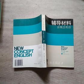 新概念英语 2 辅导材料