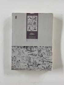 中国古典文学名著丛书:醉醒石  八洞天