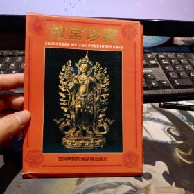 故宫珍宝 明信片