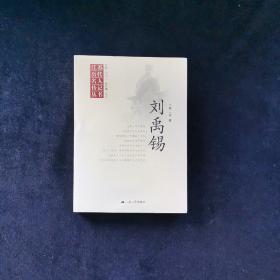江苏历代名人传记丛书:刘禹锡