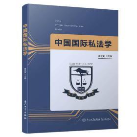 中国国际私法学❤ 黄亚英 厦门大学出版社9787561566015✔正版全新图书籍Book❤