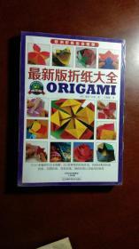 最新版折纸大全(未拆封)