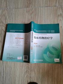 临床药物治疗学(第4版/本科药学/配增值)