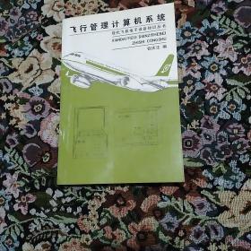 飞行管理计算机系统