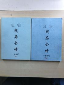 象棋残局全谱(上下)收录残局1580局(现货如图、内页干净)