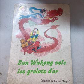 美猴王丛书:计盗紫金铃(法)页内干净