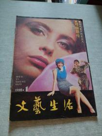 文艺生活1988  1