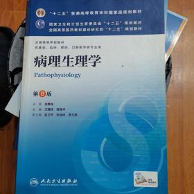 病理生理学(第8版)