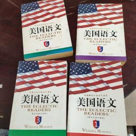 美国语文:英汉双语全译版(英文原版+对应中文翻译)第1.3.5.6册4册