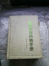 新编常用药物手册第二版-精装