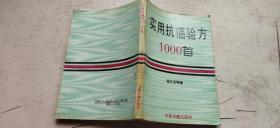 实用抗癌验方1000首(平装32开   1993年10月1版1印   有描述有清晰书影供参考)
