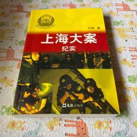上海大案纪实