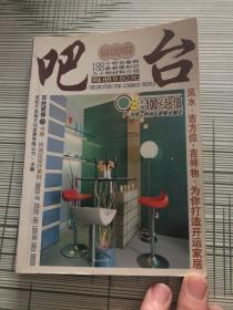 百姓装修·书房·休闲区设计系列:吧台